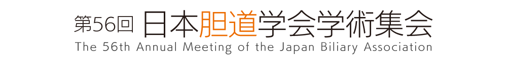 第56回日本胆道学会学術集会[The 56th Annual Meeting of the Japan Biliary Association]